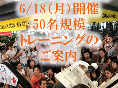 6月18日(月)開催・50名規模トレーニングにお申込みいただいた皆様へ