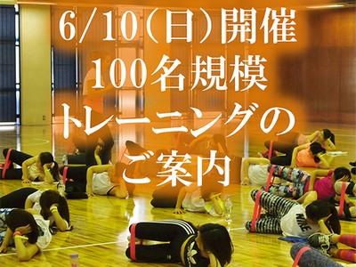 6月10日(日)開催・100名規模トレーニングにお申込みいただいた皆様へ