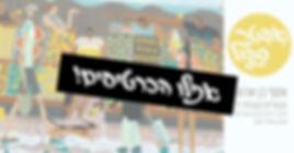 19-11-AsafBenAroush.jpg