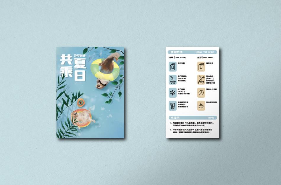 Packaging | Summer