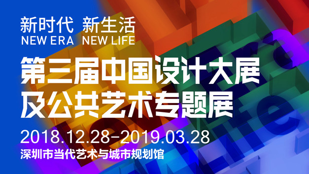 The 3rd China Design Exhibition & Public Art Thematic
