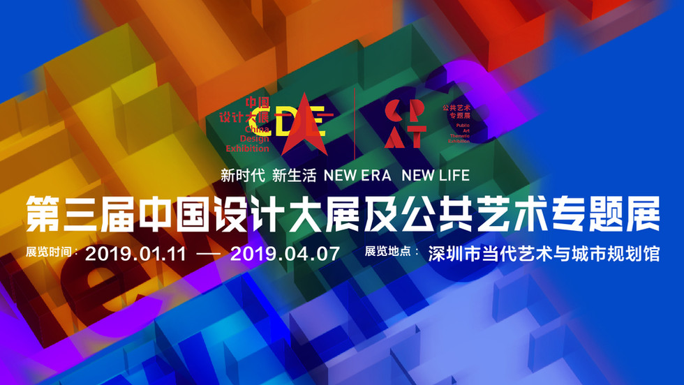 The 3rd China Design Exhibition& Public Art Thematic