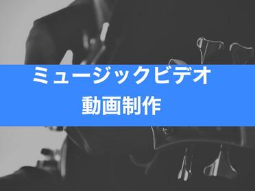 ミュージックビデオ・動画制作