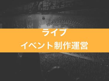 ライブ・イベント制作運営