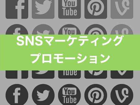 SNSマーケティング・プロモーション