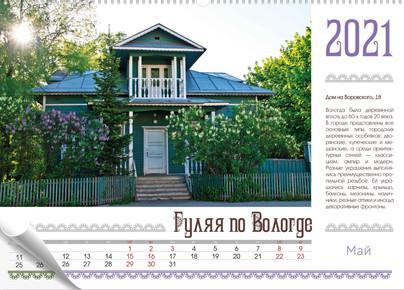 05_kalendar-gulyaya-po-Vologde-may.jpg