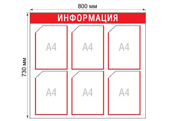 Стенд Информация, настенный, красный, 800Х730 мм