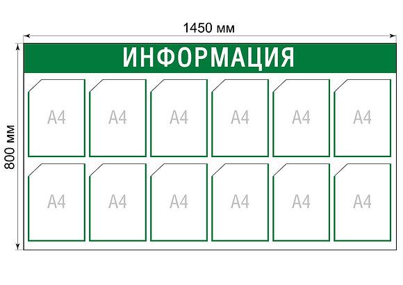 Стенд Информация, настенный, зеленый, 1450х800 мм