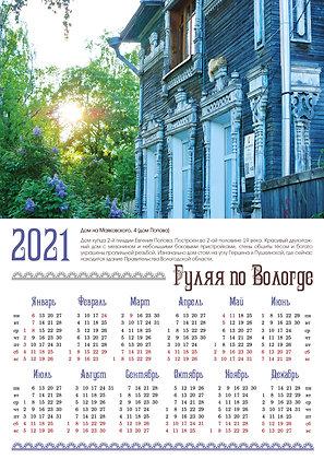 """Календарь А3 """"Дом на Маяковского,4"""", серия """"Гуляя по Вологде"""""""
