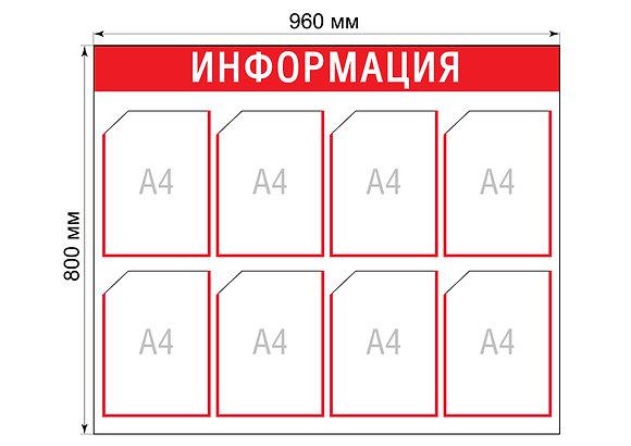 Стенд Информация, настенный, красный 960Х800 мм