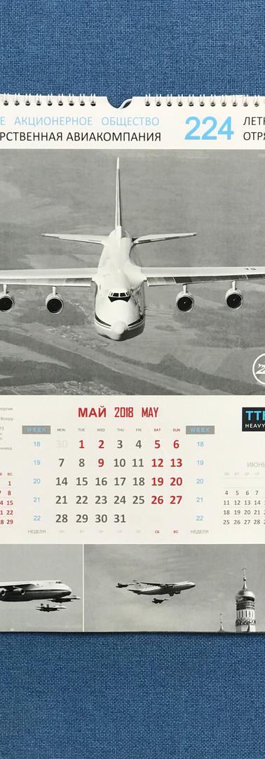 Календарь ОАО 224 Летный отряд