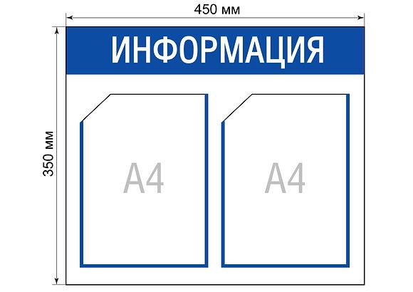 Стенд информационный, 2 кармана, 500Х430 мм, настенный, синий