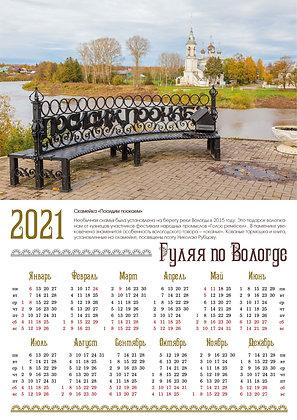 """Календарь А3 """"Посидим-поокаем"""", серия """"Гуляя по Вологде"""""""