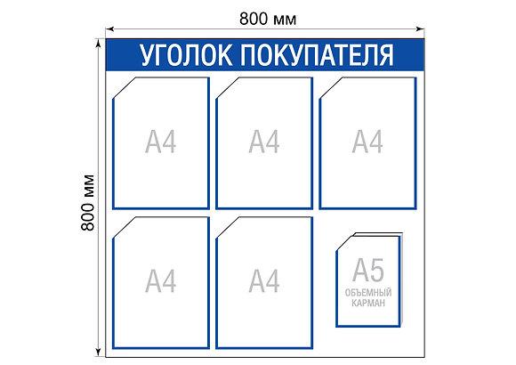 Стенд Уголок покупателя с карманами, 800 х 800 мм, синий