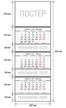 календарь квартильный.jpg