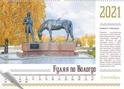 09_kalendar-gulyaya-po-Vologde-sent.jpg