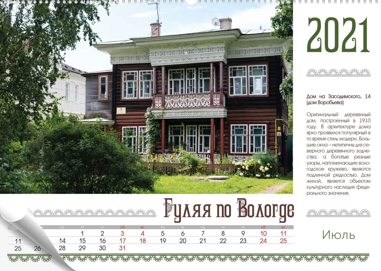 07_kalendar-gulyaya-po-Vologde-iyul.jpg