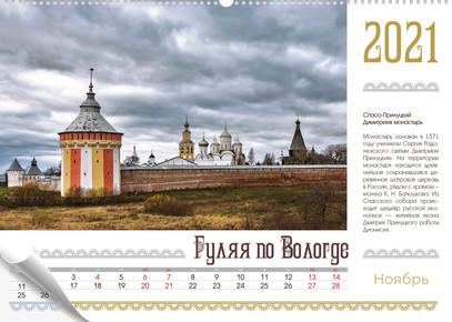 11_kalendar-gulyaya-po-Vologde-noyabr.jp