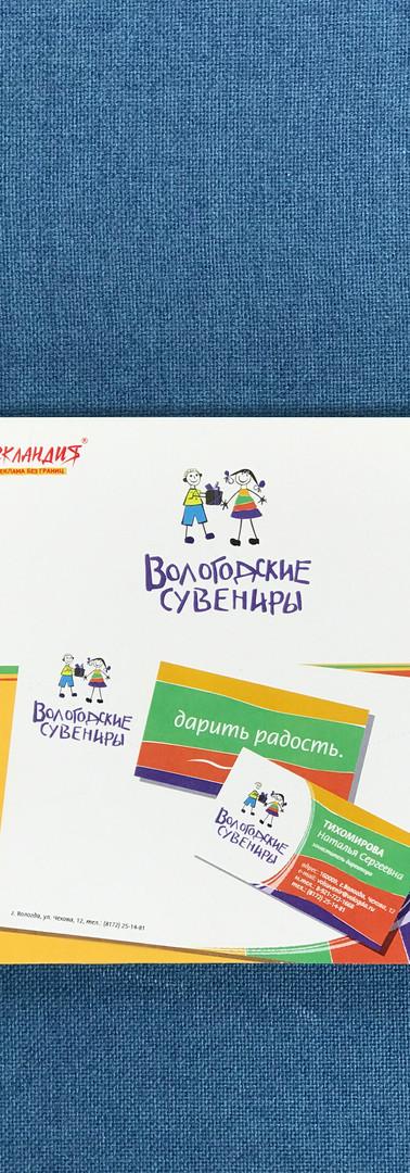 Магазин «Вологодские сувениры» (логотип