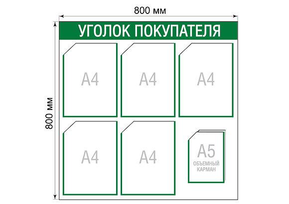 Стенд Уголок покупателя с карманами, 800 х 800 мм, зеленый