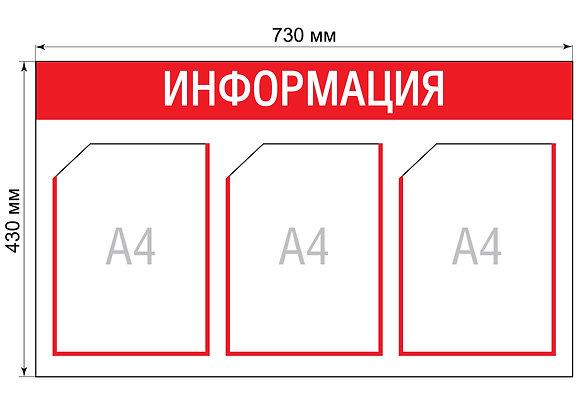 Стенд информационный, настенный, красный, 730Х430 мм
