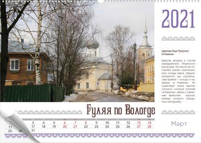 03_kalendar-gulyaya-po-Vologde-mart.jpg