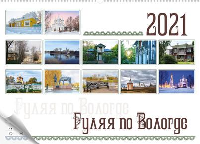 kalendar-gulyaya-po-vologde-oblogka.jpg