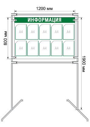"""Стенд """"Информация"""", зеленый, напольный, 1200х1900 мм"""