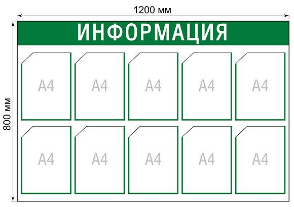 Стенд информационный с карманами, 1250х800 мм, настенный, зеленый