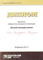 Диплом за календарь домик Рекландия.jpg