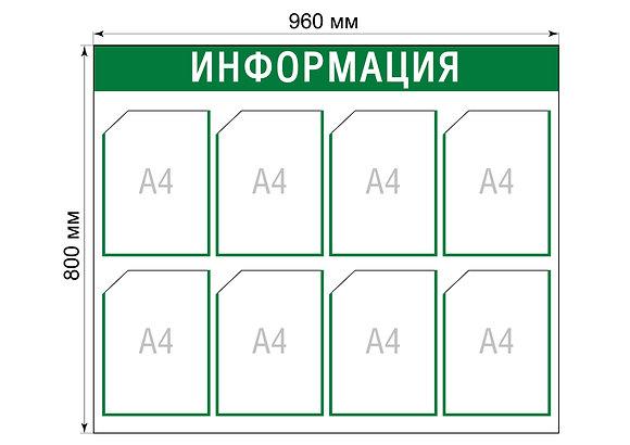 Стенд Информация, настенный, зеленый, 960Х800 мм