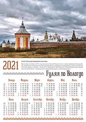 """Календарь А3 """"Прилуцкий монастырь"""", серия """"Гуляя по Вологде"""""""