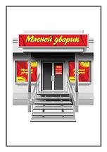 Reklandya_vhodnaya.jpg