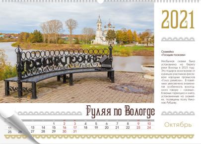 10_kalendar-gulyaya-po-Vologde-okt_edite