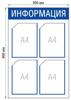 Стенд информационный, 4 кармана, 500Х800 мм, настенный, синий