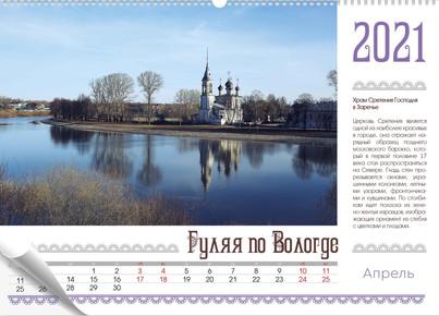 04_kalendar-gulyaya-po-Vologde-apr.jpg