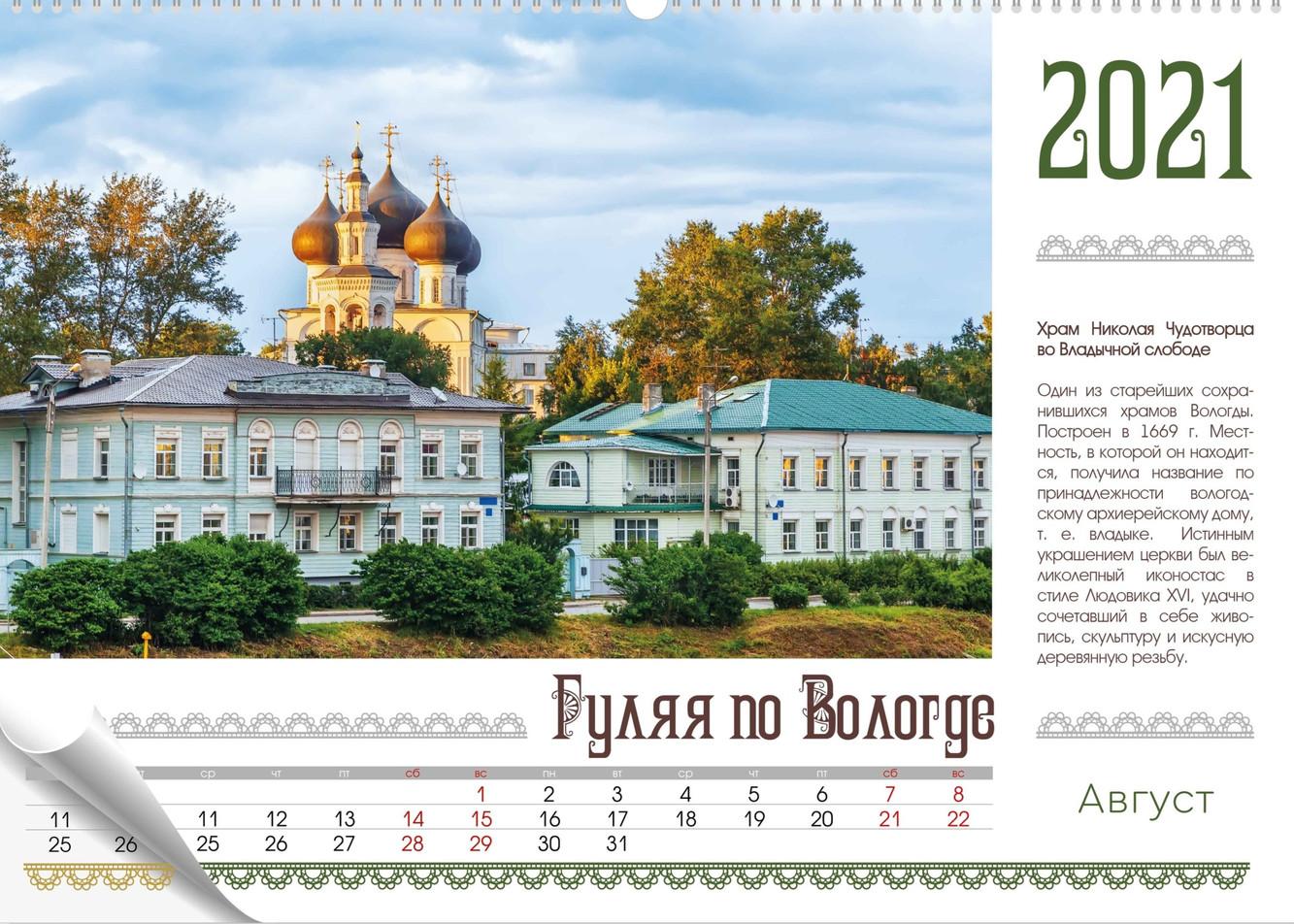 08_kalendar-gulyaya-po-Vologde-avgust.jp
