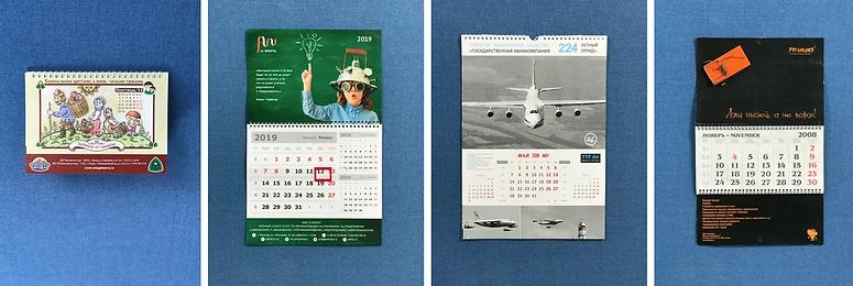 Календари обложка.png