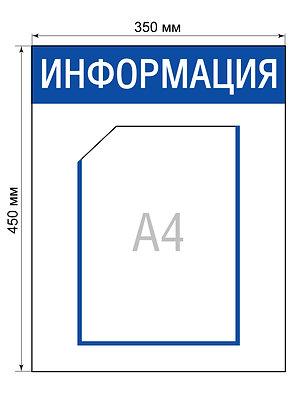 Стенд информационный, 1 карман, 350х450 мм, настенный, синий