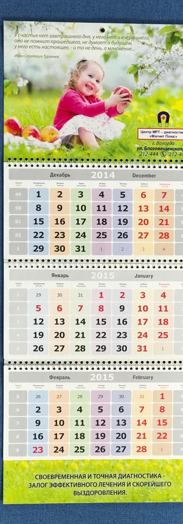 Календарь центра МРТ 2014.JPG
