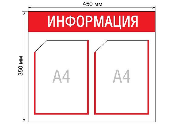 Стенд информационный с карманами, 500Х430 мм, настенный, красный