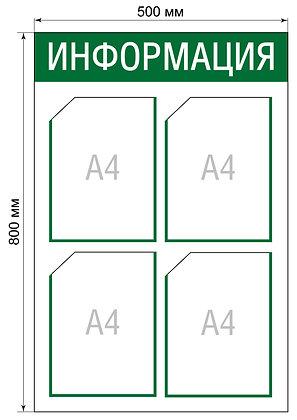 Стенд информационный, с карманами, настенный, зеленый,  500Х800 мм