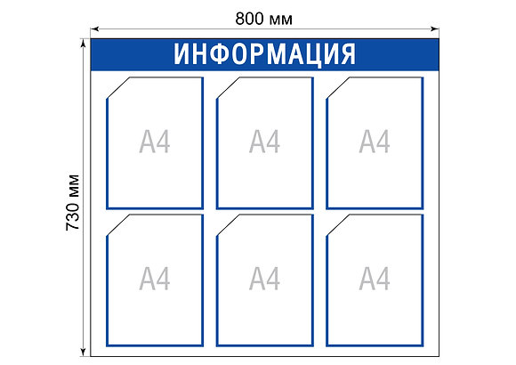 Стенд информационный, 6 карманов, 800Х730 мм, настенный, синий
