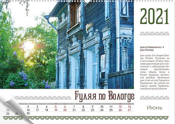 """Календарь перекидной А3 """"Гуляя по Вологде"""""""