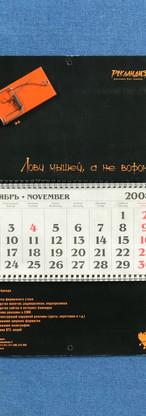 "Календарь агентства ""Рекландия"" 2008"