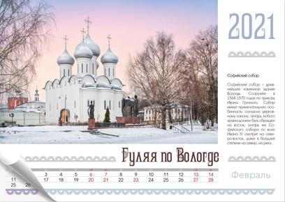 02_kalendar-gulyaya-po-Vologde-fevr.jpg