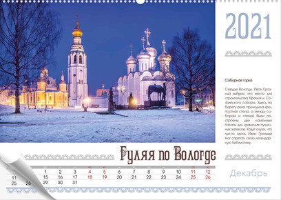 12_kalendar-gulyaya-po-Vologde-dekabr.jp