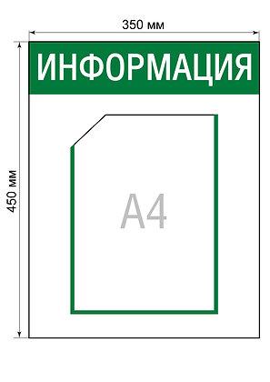 Стенд информационный с карманами, 350х450 мм, настенный, зеленый