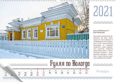 01_kalendar-gulyaya-po-Vologde-yanv.jpg