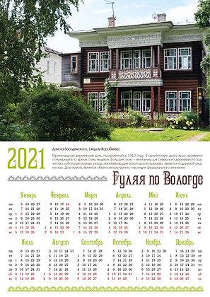"""Календарь А3 """"Дом на Зосодимского, 14"""", серия """"Гуляя по Вологде"""""""